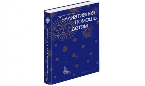 Фото №1 - В России появился первый учебник по паллиативной помощи