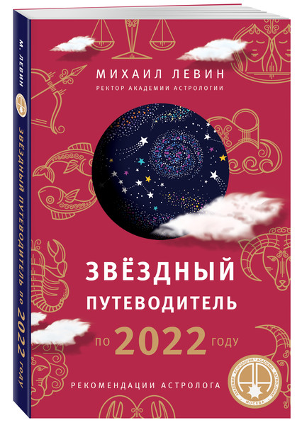 книги по астрологии, книги по эзотерике