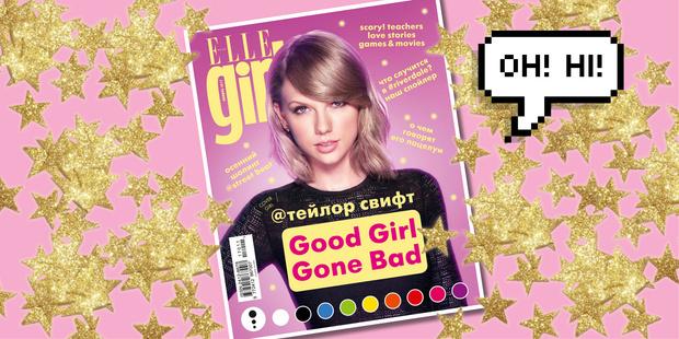 Фото №1 - Бомбический ноябрьский номер ELLE GIRL об ужастиках и новой Тейлор Свифт в продаже с 13 октября: вот что тебя ждет