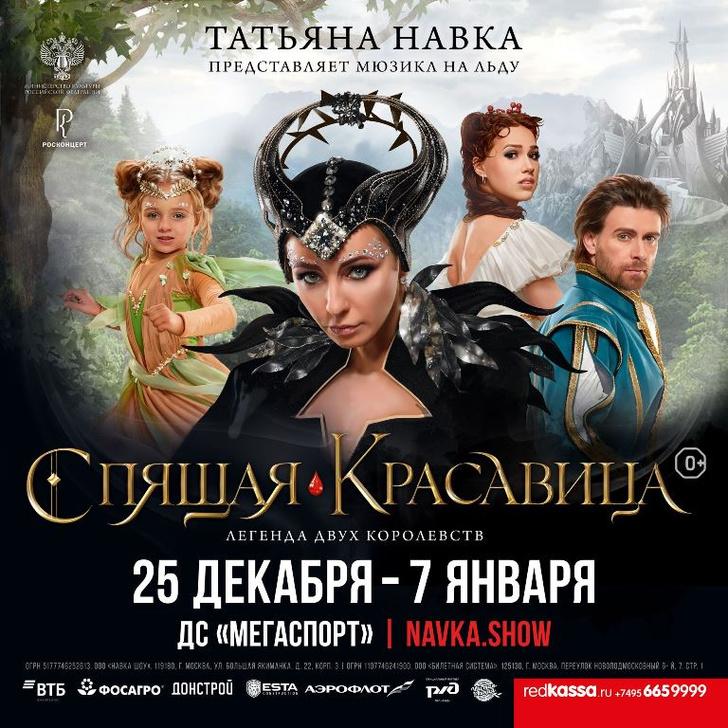 Фото №1 - Новый мюзикл на льду Татьяны Навки «Спящая красавица: легенда двух королевств»