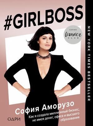 Фото №4 - Girlboss: книги о девушках, которые добились успеха в бизнесе