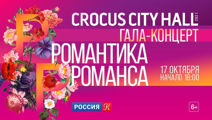 «Романтика романса»: ежегодный гала-концерт в Крокус Сити Холле