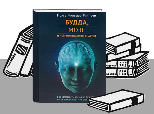 Фото №6 - Книги, меняющие сознание