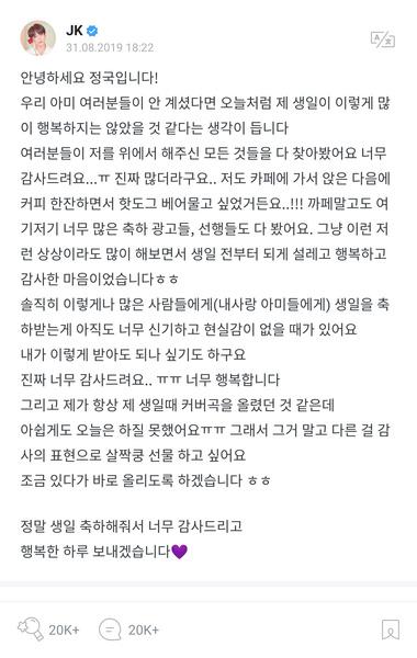 Фото №1 - Чонгук написал трогательное послание фанатам в свой день рождения