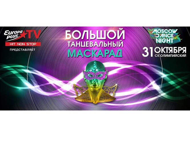 """Фото №2 - Танцевальный маскарад Moscow Dance Night в СК """"Олимпийский"""""""