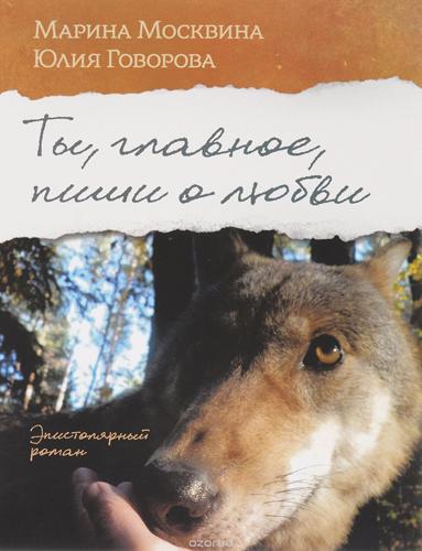 Фото №6 - Открытым текстом: 5 авторских рецензий на 5 интересных книг