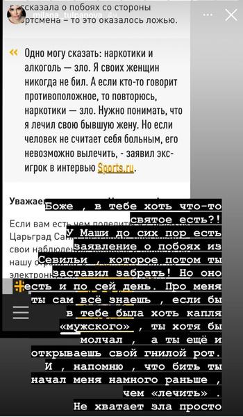 Фото №1 - «У тебя хоть что-то святое есть?»: Тюльпанова отреагировала заявления Кержакова о себе