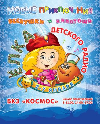 Фото №1 - Елка Детского радио (2013)