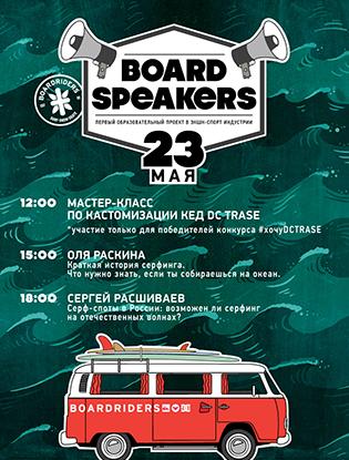 Фото №1 - В Boardriders пройдет лекция о серфинге