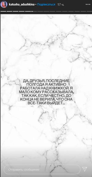 Фото №1 - Из блогеров в писатели: Катя Адушкина выпустит художественную книгу