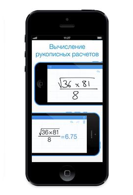 Фото №5 - Топ-7: Приложения для учебы