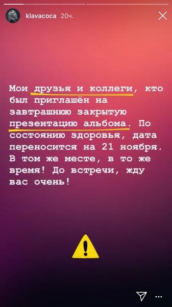 Фото №1 - Клаву Коку экстренно доставили в больницу