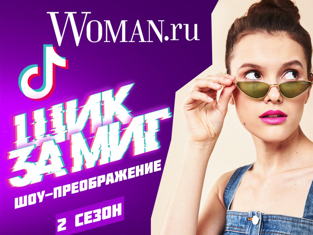 Фото №1 - «Шик за миг»: Woman.ru выпускает второй сезон модного шоу в TikTok