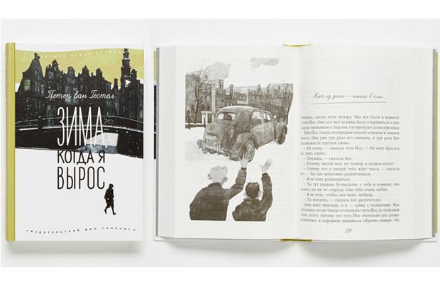 Фото №13 - Самые интересные детские книги о Великой отечественной войне