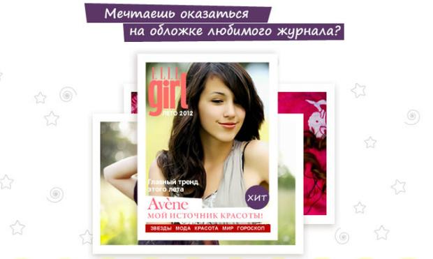 Фото №1 - Ты на обложке Elle Girl