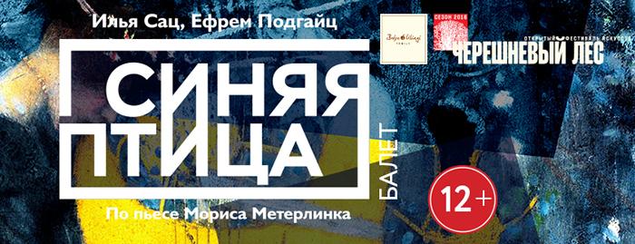 Фото №1 - Премьера балета «Синяя птица» в театре Натальи Сац