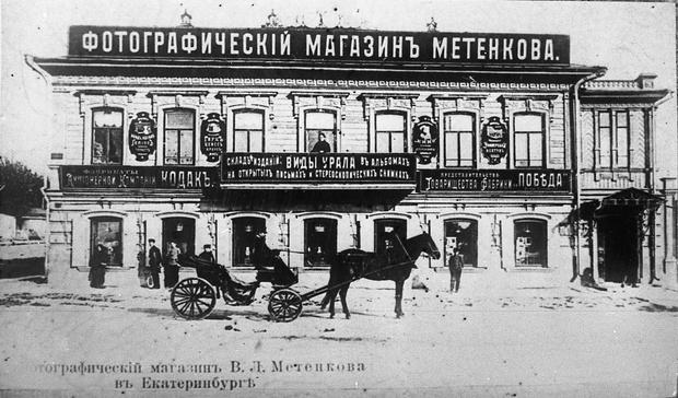 Фото №10 - «Голая земля под ногами»: каким был Екатеринбург на дореволюционных снимках