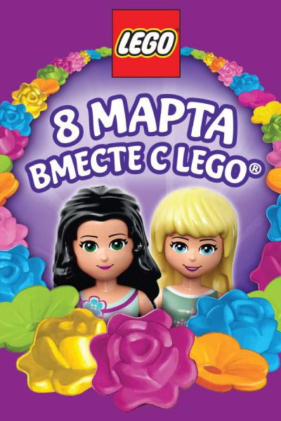 Фото №1 - LEGO приглашает гостей на праздник в честь Международного женского дня