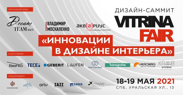 Фото №4 - Дизайн-саммит Vitrina Fair 2021