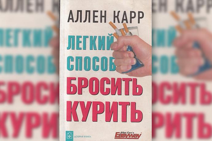 Аллен Карр «Легкий способ бросить курить специально для женщин»