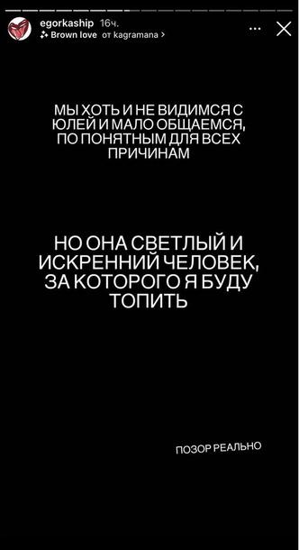 Фото №8 - Кто обидел Юлю Гаврилину? Егор Шип осудил Даню Милохина