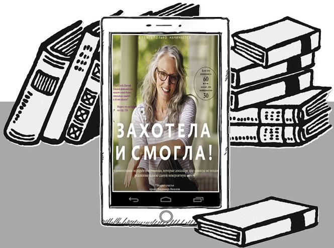 Фото №7 - С чистого листа: лучшие книги, которые помогут начать новую жизнь