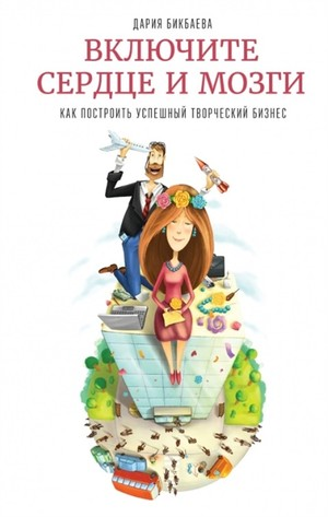 Фото №8 - 11 занятных книг для творческих людей