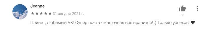 Фото №7 - «ВКонтакте» запустила свою почту: собрали первые отзывы о сервисе ✉