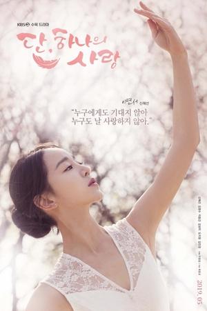 Фото №2 - Must watch: дорамы со звездой «Королевы Чорин» Щин Хе Сон