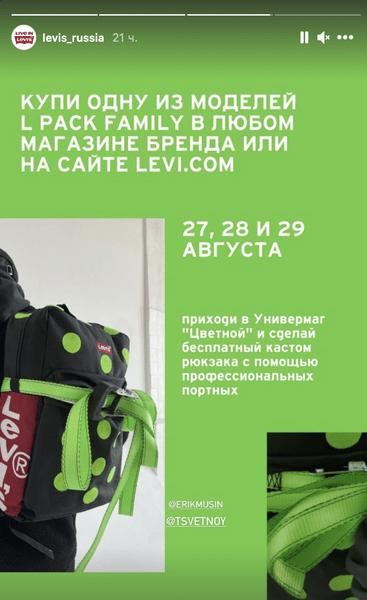Фото №4 - Удиви одноклассников! При покупке рюкзака Levi's дает возможность получить модный кастом