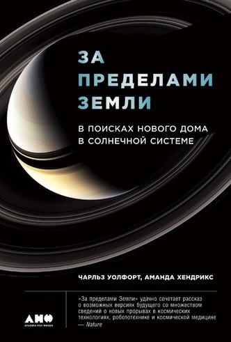 Фото №2 - «За пределами Земли»: как человечество будет искать новый дом в Солнечной системе