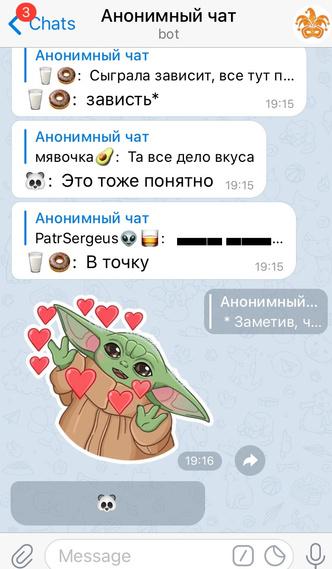 Фото №4 - 8 Telegram-ботов для тех, кому одиноко и хочется общения