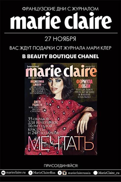 Фото №1 - «Французские дни» с Marie Claire: международная команда визажистов Chanel ждет вас