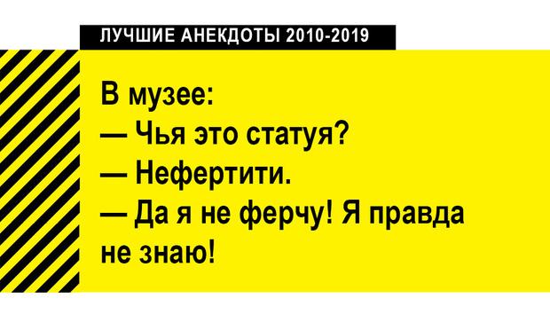 Фото №1 - 100 лучших анекдотов за десять лет (2010-2019)