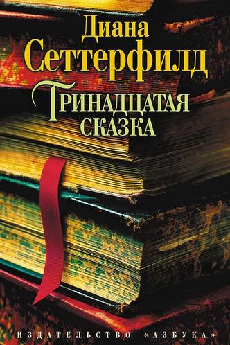 Фото №11 - 10 книг, которые нужно прочитать этим летом