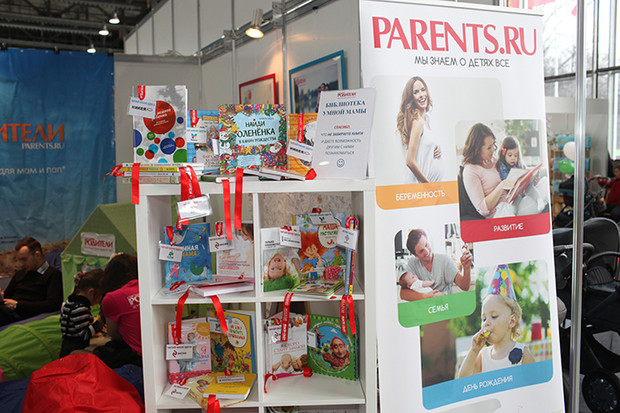 Фото №1 - Журнал «Счастливые родители» на WAN Expo 2015 (осень)