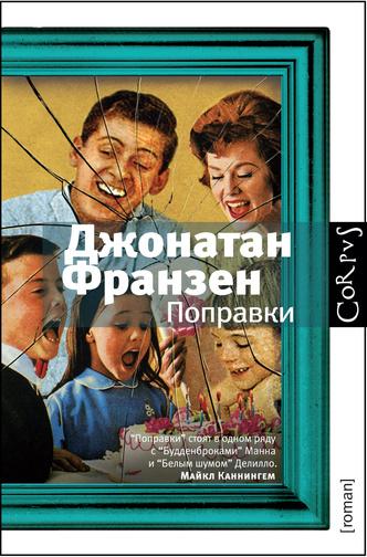 Фото №5 - Классика нашего времени: 10 культовых романов XXI века