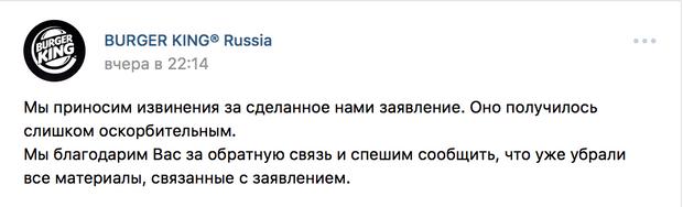 Фото №7 - Burger King оскорбил всех женщин России. И здесь не обошлось без футбола