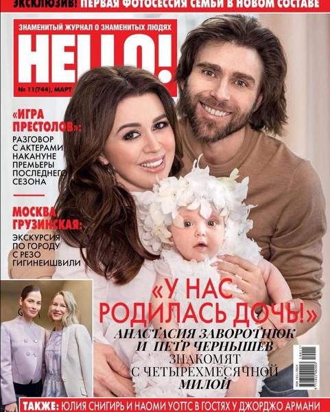Фото №1 - Анастасия Заворотнюк и Петр Чернышев четыре месяца скрывали, что у них родилась дочь