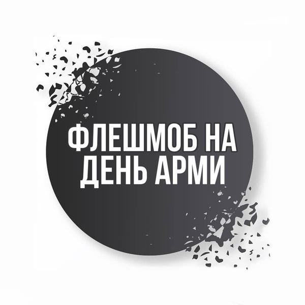 Фото №2 - RU АРМИ запустили флешмоб в честь дня рождения фандома 💜