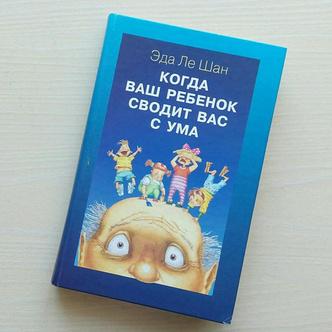 Фото №3 - Книги в помощь маме: список Татьяны Лазаревой