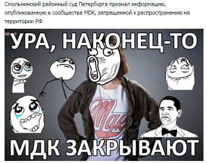 Фото №1 - Паблик MDK «Вконтакте» все-таки закроют