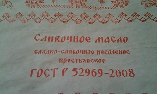 Фото №1 - «Магнит» в Петербурге оштрафовали на 250 тысяч рублей за поддельное сливочное масло