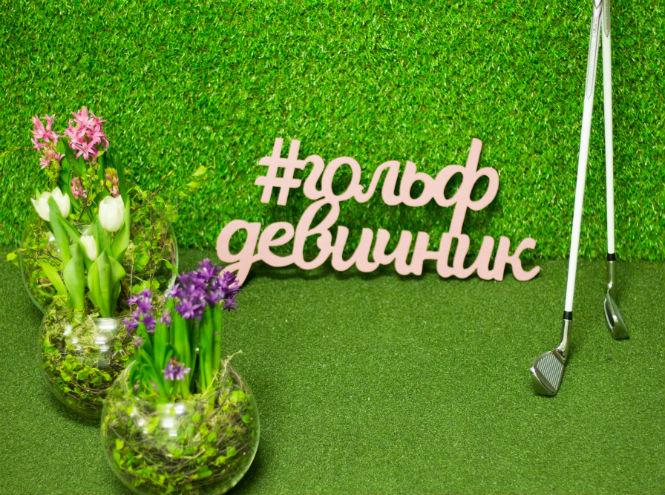Фото №1 - Победила дружба: турнир по гольфу для леди