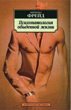 Зигмунд Фрейд «Психопатология обыденной жизни»