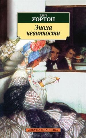 Фото №3 - 5 книг для тех, кому понравился сериал «Бриджертоны»