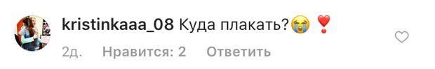 Фото №3 - Милота дня: Егор Крид выложил трогательную фотографию с фанаткой