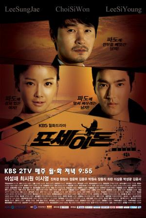 Фото №3 - 7 (не только корейских) дорам, в которых сыграл Чхве Ши Вон из Super Junior