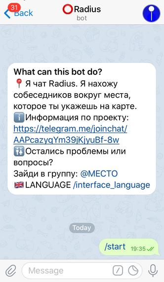 Фото №10 - 8 Telegram-ботов для тех, кому одиноко и хочется общения