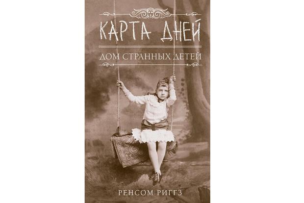 Фото №2 - 4 книги, которые понравятся фанатам очень странных историй